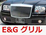 E&Gグリル